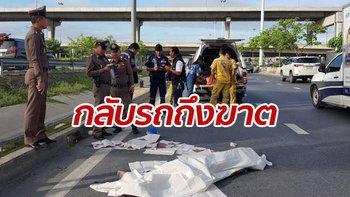 หนุ่มขี่สองล้อกลับรถ เซล้มเสียหลัก-ร่างตกสะพาน 4 เมตร เสียชีวิตคาที่