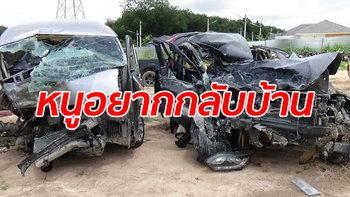เมียเผยคนขับรถเก๋งพูดเป็นลางก่อนตาย จากอุบัติเหตุชนประสานงาสยอง 4 ศพ