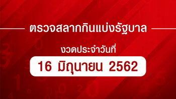 ตรวจหวย ตรวจผลสลากกินแบ่งรัฐบาล งวด 16 มิถุนายน 2562 ตรวจรางวัลที่ 1