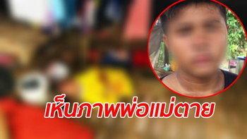 ลูกชายวัย 14 เห็นภาพช็อกพ่อฆ่าแม่ สั่งเสียให้ดูแลช้าง ก่อนยิงตัวตายต่อหน้า