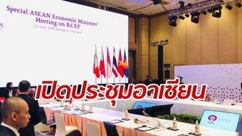 ประชุมผู้นำอาเซียน ครั้งที่ 34 เริ่มต้นขึ้นแล้ว เน้นตกลงพันธมิตรการค้า