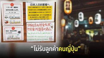 ร้านราเมงญี่ปุ่น สุดทน! ประกาศกร้าวไม่รับลูกค้าคนชาติเดียวกัน