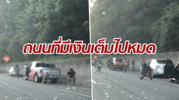 จอดรถมาไล่คว้าเงิน ธนบัตรปลิวว่อนถนน พลเมืองดีเก็บส่งคืนตำรวจ