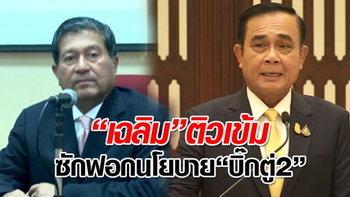 """เพื่อไทยส่ง """"เฉลิม"""" ติวเข้มซักฟอกนโยบาย """"บิ๊กตู่ 2"""" เน้นปมแก้รัฐธรรมนูญ"""