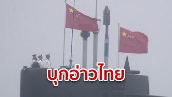 สื่อสหรัฐแฉ จีน-กัมพูชา เซ็นสัญญาตั้งฐานทัพริมอ่าวไทย! หวั่นความมั่นคงอาเซียน