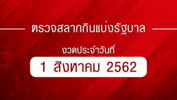 ตรวจหวย ตรวจรางวัลที่ 1 ตรวจผลสลากกินแบ่งรัฐบาล งวด 1 สิงหาคม 2562
