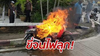 ไฟไหม้รถจักรยานยนต์ ลูก 2 คนกระโดดหนีตายรอดหวุดหวิด