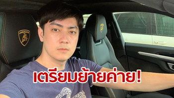 """ลือหึ่ง! """"ฟิล์ม รัฐภูมิ"""" จ่อซบพรรคเพื่อไทย หลังลาออกจากพรรคพลังท้องถิ่นไท"""