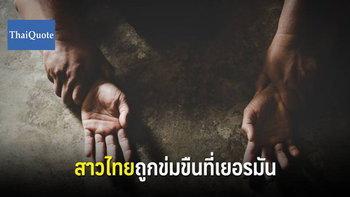 หญิงไทยเที่ยวฮัมบูร์ก พลัดหลงกับเพื่อน ถูกลากไปข่มขืนกลางเมือง