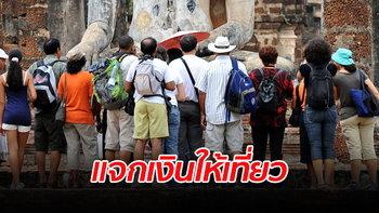 อุตตม หารือ ก.ท่องเที่ยวฯ เล็งฟื้นแจกเงิน 1,500 บาทเที่ยวไทยกระตุ้นเศรษฐกิจ