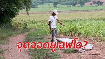 ศิษย์สำนักปฏิบัติธรรมเขากะลาเตือนไทยจะเกิดภัยพิบัติ เชื่อมนุษย์ต่างดาวเตรียมยานอวกาศพาหนีไว้แล้ว