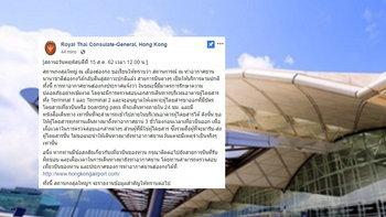 กงสุลยัน สนามบินฮ่องกงกลับสู่ภาวะปกติแล้ว
