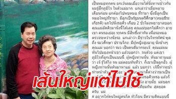 โซเชียลประทับใจ คุณแม่วัย 83 ไม่ยอมแซงคิวหาหมอ ทั้งที่ลูกชายเป็นรัฐมนตรี
