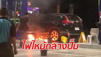 พนักงานถ่ายน้ำมันออกจากรถ หลังเติมให้ผิดชนิด จู่ๆ เกิดไฟลุกไหม้กลางปั๊ม