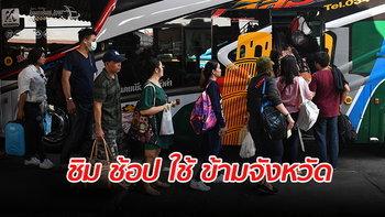 สมาคมรถทัวร์ เชื่อรัฐบาลแจกเงิน 1,000 บาท กระตุ้นท่องเที่ยวคึกคัก10%