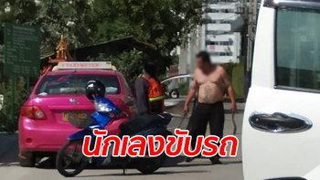 หนุ่มซิ่งกระบะเลือดร้อน ฉุนแท็กซี่ไม่หลบทางให้ ควงมีด 2 เล่มฟันโชเฟอร์กลางถนน