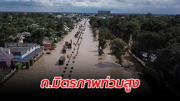 ถนนมิตรภาพถูกตัดขาด บางจุดน้ำท่วมสูง 1 เมตร แนะประชาชนหลีกเลี่ยงเส้นทาง