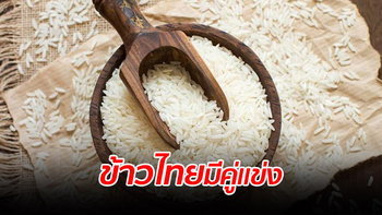 จับตากัมพูชาขายข้าวหอมมะลิออร์แกนิก หวั่นกระทบการส่งออกของไทย