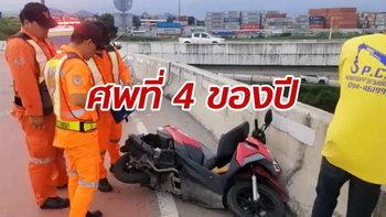 หนุ่มขี่รถพุ่งกระเด็นตกสะพานต่างระดับอาถรรพ์ เป็นศพที่ 4 ในรอบปี