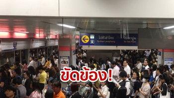 อีกแล้ว! รถไฟฟ้า MRT ขัดข้องรับเช้าวันจันทร์ ทำผู้โดยสารค้างสะสมแน่นสถานี