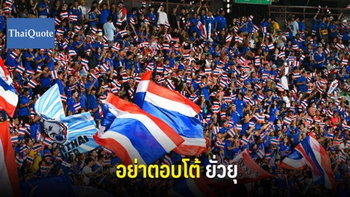 สถานทูตฯ ย้ำกองเชียร์ไทย อย่าตอบโต้-ยั่วยุ แฟนบอลอินโดนีเซีย