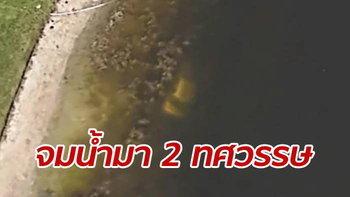 """แผนที่กูเกิลจับภาพ """"รถจมน้ำ"""" ไม่มีใครรู้ เป็นของชายที่สาบสูญไป 22 ปีก่อน"""