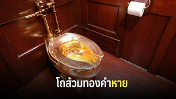 ตำรวจเมืองผู้ดี เร่งหาหัวขโมยฉกโถส้วมทองคำ 18 กะรัต หายจากวังเบลนนิม