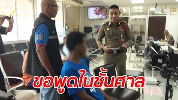 แม่บินกลับจากเมืองนอก พาลูกชายมอบตัวคดีดังข่มขืนสาว 17 ขัดดอกค่ายาเสพติด