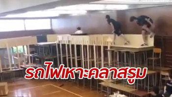 """นักเรียนญี่ปุ่นโชว์เทพ เปลี่ยนห้องเรียนเป็น """"รถไฟเหาะ"""" เล็กๆ แต่เสียวได้"""