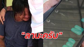 เด็กเทคนิควัย 17 ขี่รถไปชนจนรถพัง-ครอบครัวดุด่าซ้ำ น้อยใจผูกคอดับคาห้อง