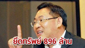 """ประกาศราชกิจจาฯ ยึดทรัพย์สิน """"หมอโด่ง"""" 896 ล้าน เป็นของแผ่นดิน"""