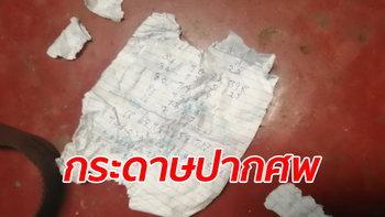 หนุ่มแขวนคอยืนตายคาบ้าน กู้ภัยเปิดปากศพแล้วผงะ อมกระดาษเขียนตัวเลข