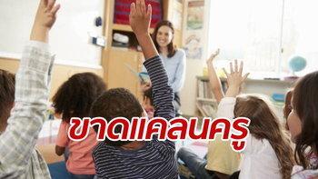 """โรงเรียนในสหรัฐฯ ขาดแคลน """"ครู"""" จำใจต้องจ้างครูฟิลิปปินส์สอนแทน"""