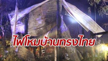 เพลิงวอดวายบ้านทรงไทย สะเทือนใจไฟคลอกแม่ตาย-ลูกสาวหนีรอด