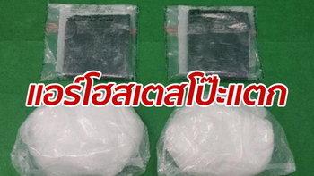 แอร์โฮสเตสโป๊ะแตก ถูกจับซุกโคเคน 90 ล้าน หวังผ่านด่านเข้าฮ่องกง