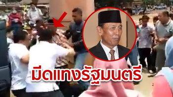 วิรันโต รัฐมนตรีอินโดนีเซีย โดนแทง! ขณะเยี่ยมเกาะชวา เชื่อคนร้ายเอี่ยวกลุ่มสุดโต่งไอเอส