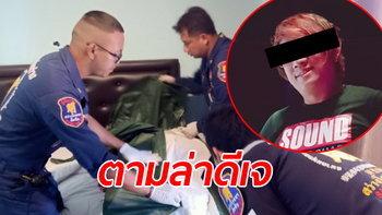 ดีเจหนุ่มพากิ๊กสาวเข้าโรงแรม เช้ามาพบศพผู้หญิงตายเปลือย ถูกยิงกรอกปากสยอง