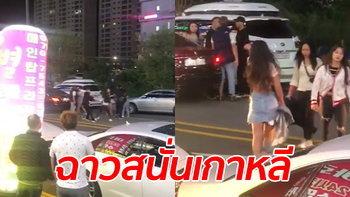 """สาวไทยเปิดฉากตบกันกลางถนนเกาหลี ตะโกนลั่น """"อันนี้ผัวหนู"""" (มีคลิป)"""