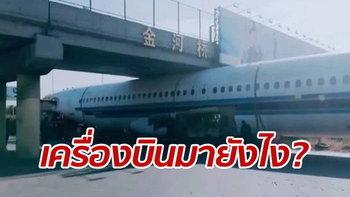 """เป็นงงทั้งเมือง """"เครื่องบินแอร์บัส"""" โผล่ลอดข้ามสะพานลอยไปไม่พ้น"""