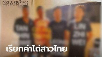 หน่วยสวาทเขมรบุกช่วย สาวไทยถูกแก๊งคาสิโนจับตัวเรียกค่าไถ่
