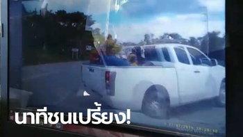 นาทีชนกระเด็น ปิกอัพพุ่งตัวกลับรถตัดหน้า เก๋งซิ่งเบรกไม่ทัน เจ็บ 12 ราย