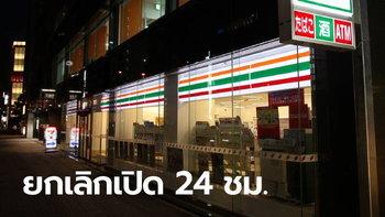 เซเว่น-อีเลฟเว่น ญี่ปุ่น ประกาศยกเลิกเปิดร้านให้บริการ 24 ชั่วโมง