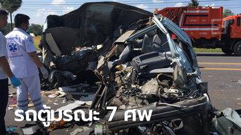 รถตู้ชนประสานงารถบรรทุก ตาย 7 เจ็บ 4 ร่างพระมรณภาพสลดคาซาก