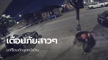 คลิปนาทีระทึก สาวไทยโดนฉุดขณะยืนแชทหน้าบ้านในซานฟรานซิสโก