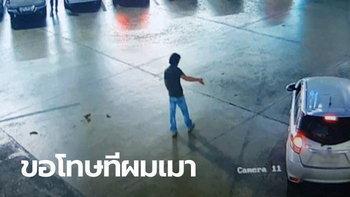 หนุ่มใหญ่โวยหนัก รถจอดหน้าเซเว่นหายไป แต่พอดูวงจรปิดถึงกับตาสว่าง