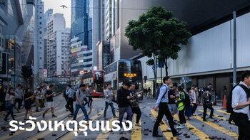สถานกงสุลฯ เตือนคนไทยระวังม็อบฮ่องกงใช้ความรุนแรง หวั่นปิดระบบขนส่ง-จราจรทั่วเกาะ