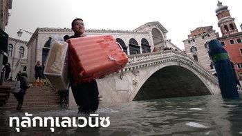 น้ำทะเลท่วมเวนิซ! ครั้งที่ 3 ในรอบสัปดาห์ นักท่องเที่ยวไร้หนทาง ต้องลุยน้ำ