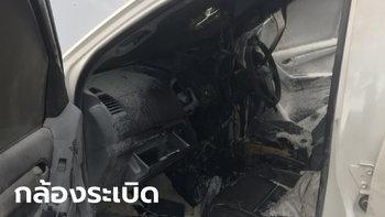 โซเชียลแชร์เตือนภัย กล้องหน้ารถระเบิด กระจกแตก-ไฟไหม้ห้องโดยสารพังยับ