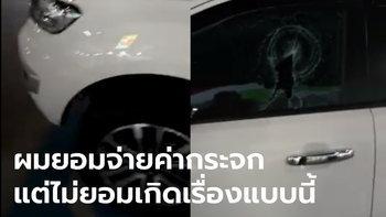 หนุ่มใหญ่ยืดอกรับ ทุบกระจกรถทะลุ เพราะมาจอดที่คนพิการ บอกยินดีจ่ายค่าเสียหาย (คลิป)