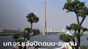 บก.จร.แจ้งเย็นวันนี้ ปิด 2 สะพาน 8 เส้นทาง จุดขบวนพระราชพิธีฯ ผ่าน